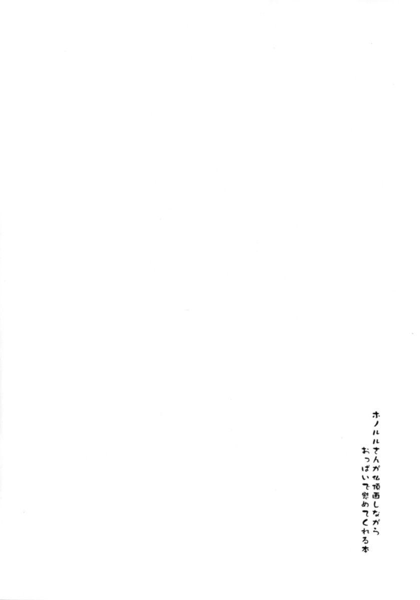 Honolulu-san ga Bucchouzura Shinagara Oppai de Nagusamete Kureru Hon
