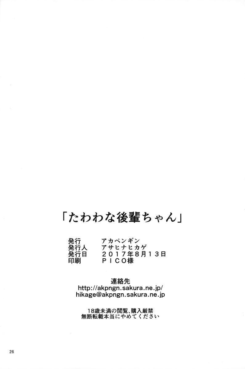 Tawawa na Kouhai-chan