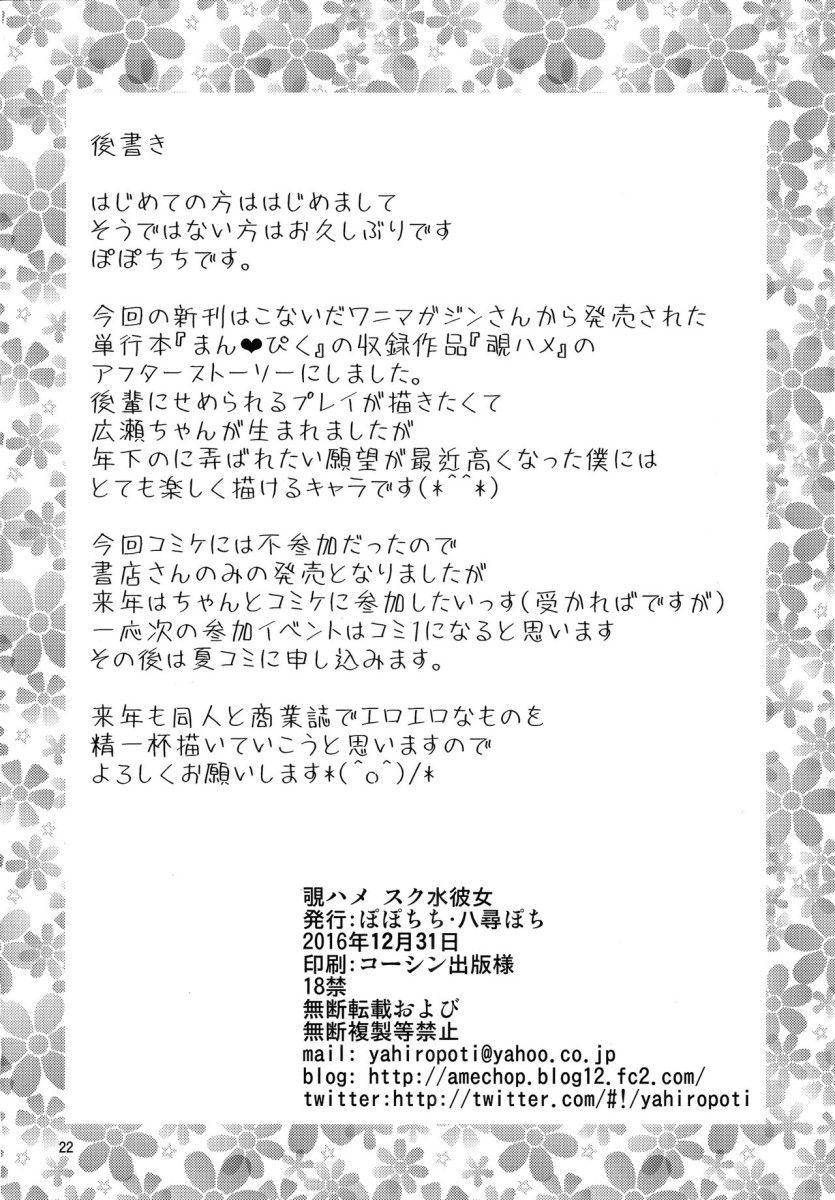 Nozohame Sukumizu Kanojo