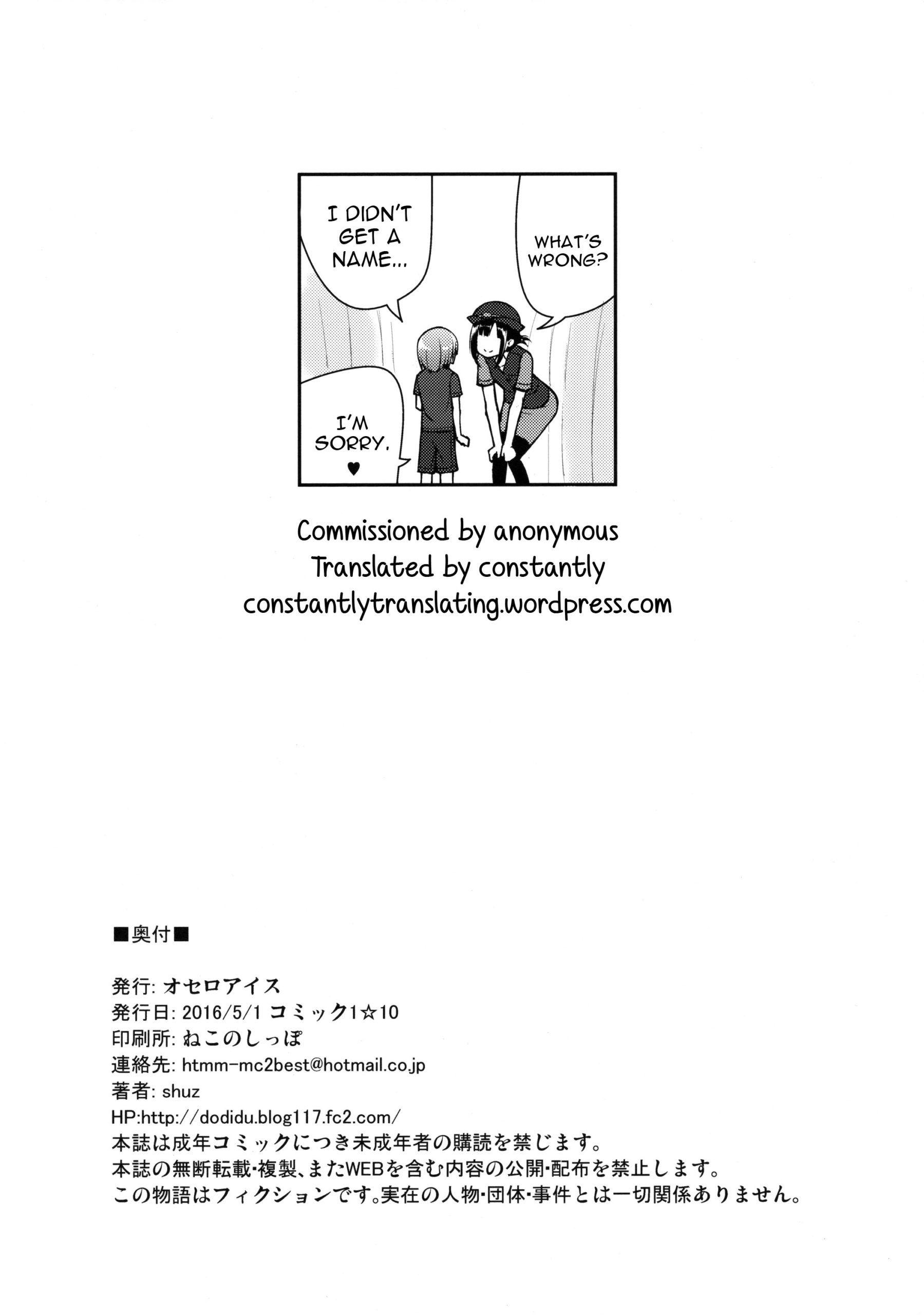 Onee-san de Gyuugyuuzume